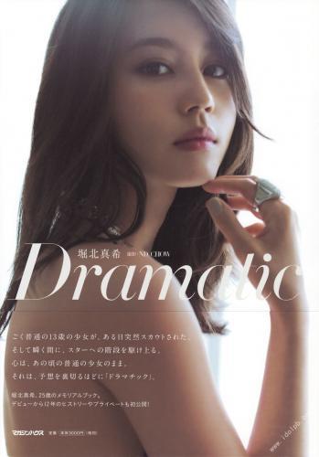 堀北真希 《Dramatic》 [PhotoBook] 写真集