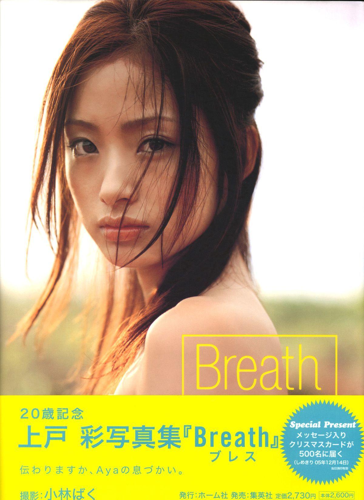 上户彩《Breath》[Photo Book] 写真集1