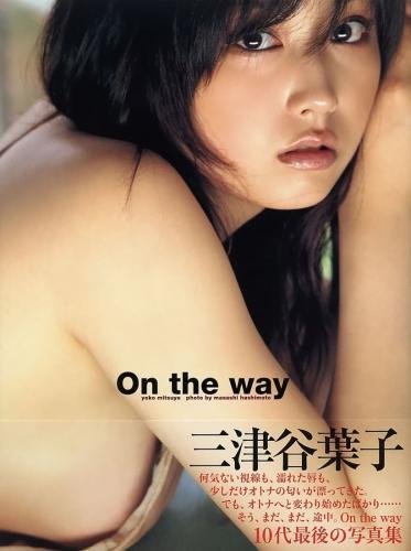 三津谷叶子 《On The Way》 [PB写真集]