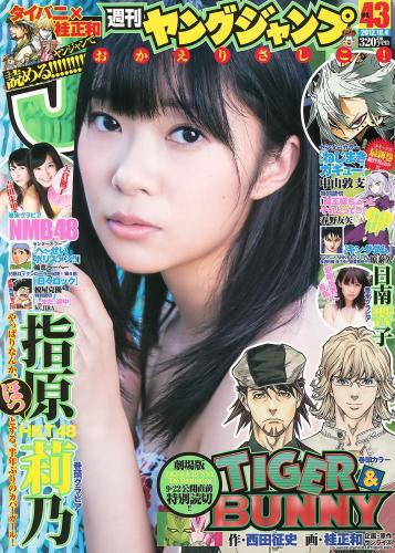 指原莉乃 NMB48(吉田朱里・矢倉楓子) 日南響子 [Weekly Young Jump] 2012年No.43 写真杂志