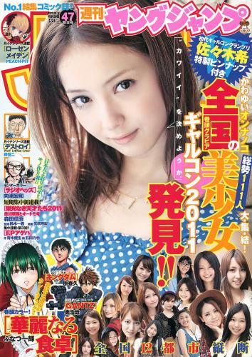 佐々木希 全国美少女 [Weekly Young Jump] 2011年No.47 写真杂志