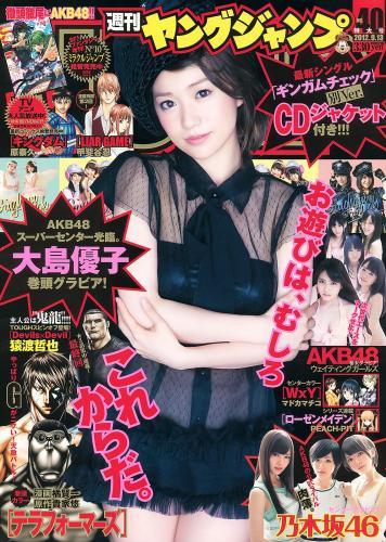 大島優子 乃木坂46 AKB48 ウェイティングガールズ [Weekly Young Jump] 2012年No.40 写真杂志
