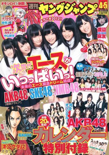 AKB48 NMB48 SKE48 仮面ライダーGIRLS [週刊ヤングジャンプ] 2012年No.04-05写真杂志