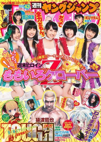ももいろクローバーZ 藤原令子 [Weekly Young Jump] 2011年No.43 写真杂志