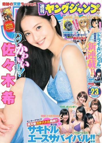 佐々木希 サキドルエースSURVIVAL Season2 [Weekly Young Jump] 2013年No.23 写真杂志