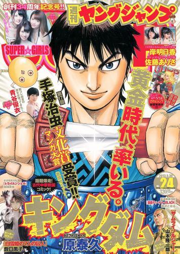 SUPER☆GiRLS 青谷優衣 岸明日香 佐藤ありさ [Weekly Young Jump] 2013年No.24 写真杂志