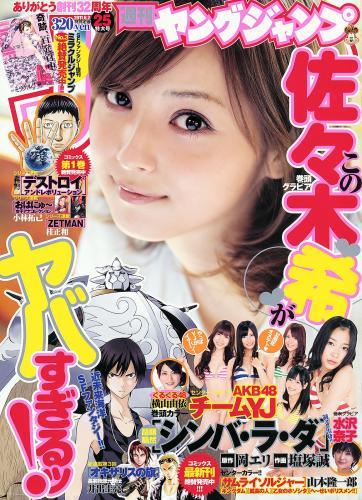 佐々木希 AKB48 水沢奈子 [Weekly Young Jump] 2011年No.25 写真杂志