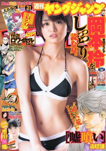 岡本玲 市川美織 [Weekly Young Jump] 2011年No.31 写真杂志