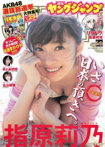 指原莉乃 井上由莉耶 込山榛香 [Weekly Young Jump] 2016年No.29 写真杂志