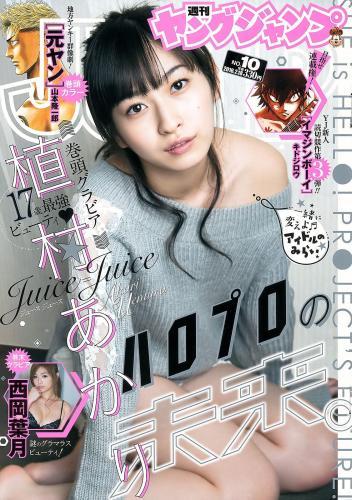 植村あかり 西岡葉月 [Weekly Young Jump] 2016年No.10 写真杂志