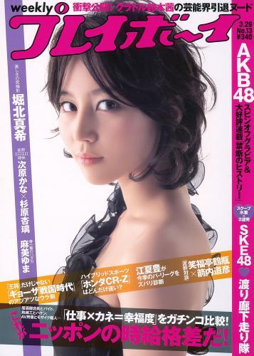 堀北真希 次原かな 杉原杏璃 SKE48 三宅ひとみ [Weekly Playboy] 2010年No.13 写真杂志