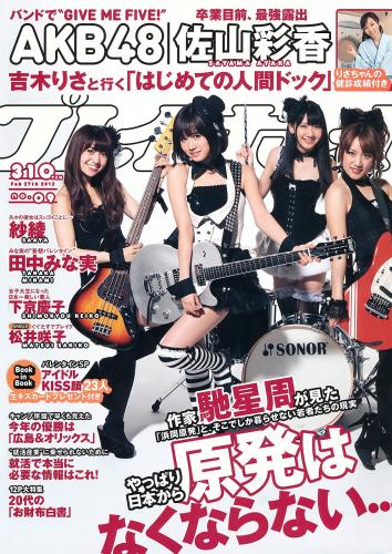 AKB48 紗綾 下京慶子 松井咲子 佐山彩香 田中みな実 森崎友紀 [Weekly Playboy] 2012年No.09 写真杂志