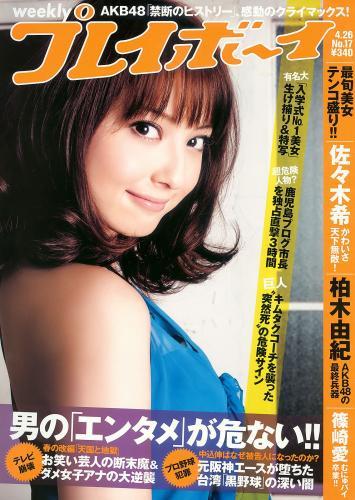 佐々木希 柏木由紀 篠崎愛 荒井萌 [Weekly Playboy] 2010年No.17 写真杂志