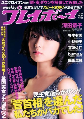 深田恭子 杉本有美 宮澤佐江 bump.y 小林優美 飯田里穂 [Weekly Playboy] 2010年No.47 写真杂志