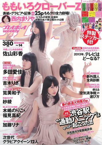 西内まりや 佐山彩香 紗綾 筧美和子 多田愛佳 紗綾 [Weekly Playboy] 2013年No.14 写真杂志