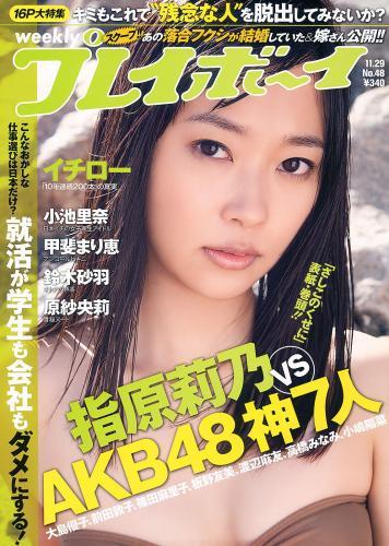 指原莉乃 小池里奈 甲斐まり恵 中村知世 AKB48 鈴木砂羽 [Weekly Playboy] 2010年No.48 写真杂志