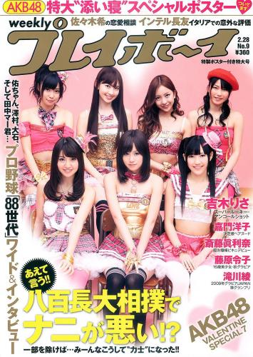 AKB48 藤原令子 齐藤真利奈 吉木りさ 滝川綾 嘉门洋子 [Weekly Playboy] 2011年No.09 写真杂志