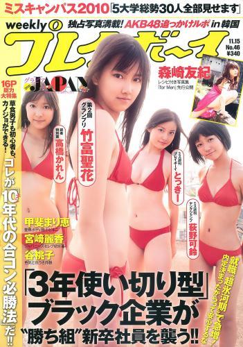 グラビアJAPAN 宮崎麗香 谷桃子 甲斐まり恵 森崎友紀 伊達あい [Weekly Playboy] 2010年No.46 写真杂志