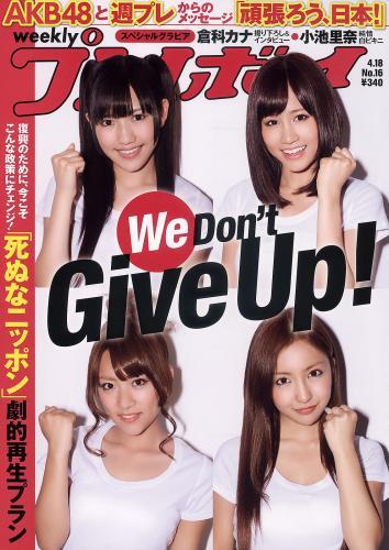 AKB48 小池里奈 奥仲麻琴 倉科カナ 大野いと 手塚纱掬 [Weekly Playboy] 2011年No.16 写真杂志