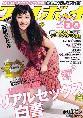 石原さとみ アイドリング!!! SUPER☆GiRLS ももいろクローバーZ 中村一 [Weekly Playboy] 2011年No.28 写真杂志