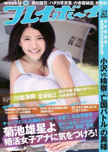 川島海荷 滝沢乃南 山本ひかる 満島ひかり 宮澤佐江 [Weekly Playboy] 2010年No.07 写真杂志