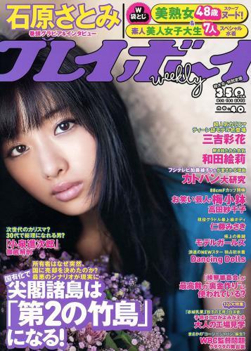 石原里美 和田絵莉 仁藤みさき 三吉彩花 Dancing Dolls 高田紗千子 [Weekly Playboy] 2012年No.40 写真杂志