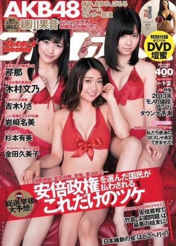 AKB48 芹那 木村文乃 岩﨑名美 杉本有美 壇蜜 金田久美子 穂川果音 [Weekly Playboy] 2013年No.01-02 写真杂志