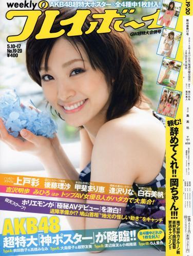 上戸彩 逢沢りな 甲斐まり恵 AKB48 白石美帆 後藤理沙 [Weekly Playboy] 2010年No.19-20 写真杂志