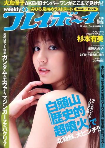 杉本有美 にわみきほ 遠藤久美子 大島優子 吹石一恵 [Weekly Playboy] 2010年No.33 写真杂志