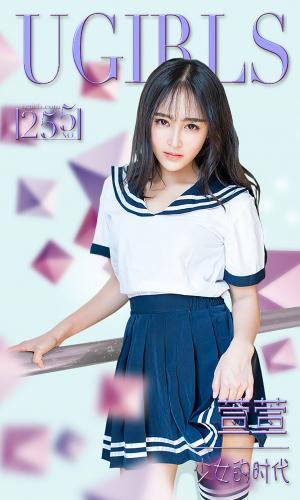 萱萱《少女的时代》 [爱尤物Ugirls] No.255 写真集
