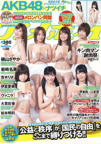 AKB48 岩﨑名美 伊倉愛美 大貫彩香 磯山さやか ヴァニラ 松本明莉 [Weekly Playboy] 2013年No.28 写真杂志