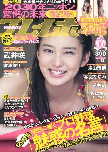 武井咲 吉木りさ 荒井萌 宮澤佐江 澤山璃奈 椎名もも 原アンナ [Weekly Playboy] 2012年No.43 写真杂志