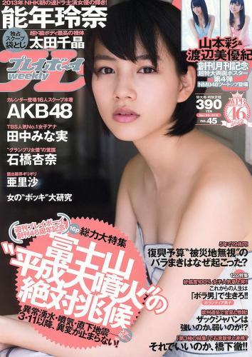 能年玲奈 AKB48 石橋杏奈 亜里沙 Ili 太田千晶 [Weekly Playboy] 2012年No.45 写真杂志