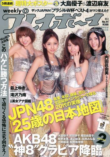 AKB48 滝沢乃南 間宮夕貴 内田眞由美 [Weekly Playboy] 2010年No.44 写真杂志