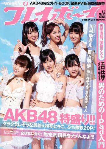 AKB48 川村ゆきえ 広村美つ美 吉沢明歩 指原莉乃 芦名星 [Weekly Playboy] 2010年No.23 写真杂志
