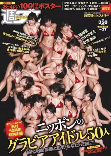 篠崎愛 稲村亜美 杉原杏璃 長澤茉里奈 [Weekly Playboy] 2016年No.27 写真杂志