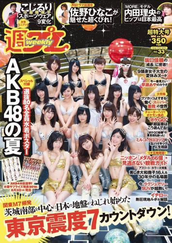 AKB48 佐野ひなこ 坂口佳穂 小島瑠璃子 内田理央 早瀬あや [Weekly Playboy] 2016年No.33 写真杂志