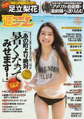 足立梨花 清水ゆう子 橘希 岸明日香 内田理央 [Weekly Playboy] 2015年No.32 写真杂志