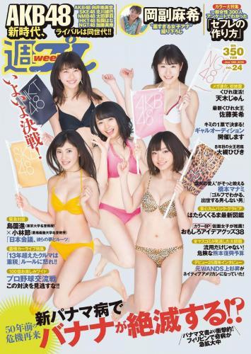 AKB48 佐藤美希 岡副麻希 天木じゅん 長澤茉里奈 飛鳥りん 大槻ひびき [Weekly Playboy] 2016年No.24 写真杂志