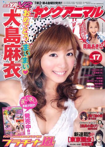 大島麻衣 青島あきな [Young Animal] 2010年No.17 写真杂志