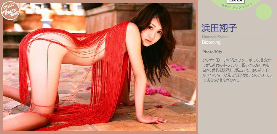 浜田翔子 Shoko Hamada 《Blooming》 [Image.tv] 写真集
