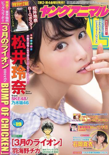 松井玲奈 石岡真衣 [Young Animal] 2014年No.19 写真杂志