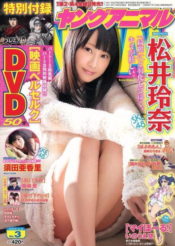 松井玲奈 須田亜香里 [Young Animal] 2013年No.03 写真杂志