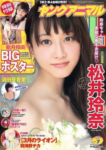 松井玲奈 須田亜香里 [Young Animal] 2014年No.07 写真杂志