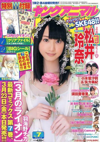 松井玲奈 SKE48 小木曾汐莉 矢方美纪 須田亜香里 [Young Animal] 2012年No.07 写真杂志