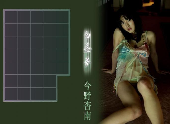 今野杏南《白昼夢》 [Image.tv] 写真集