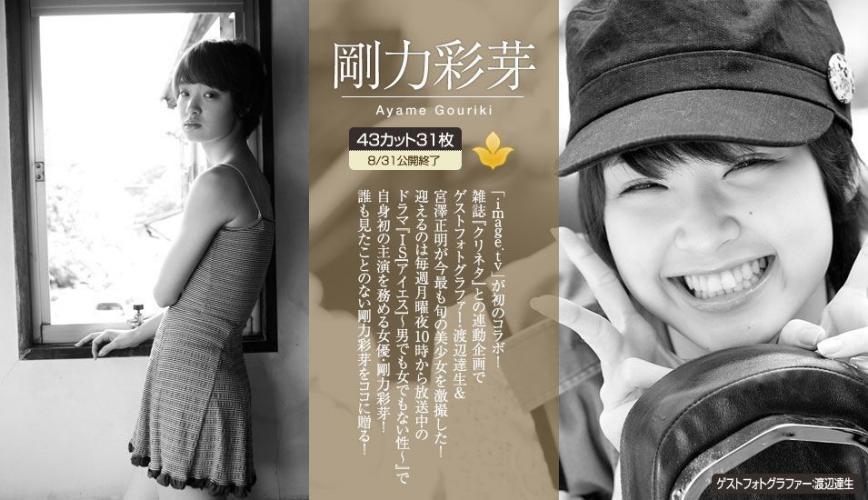 剛力彩芽 Ayame Gouriki 《透明少女》 [Image.tv] 写真集