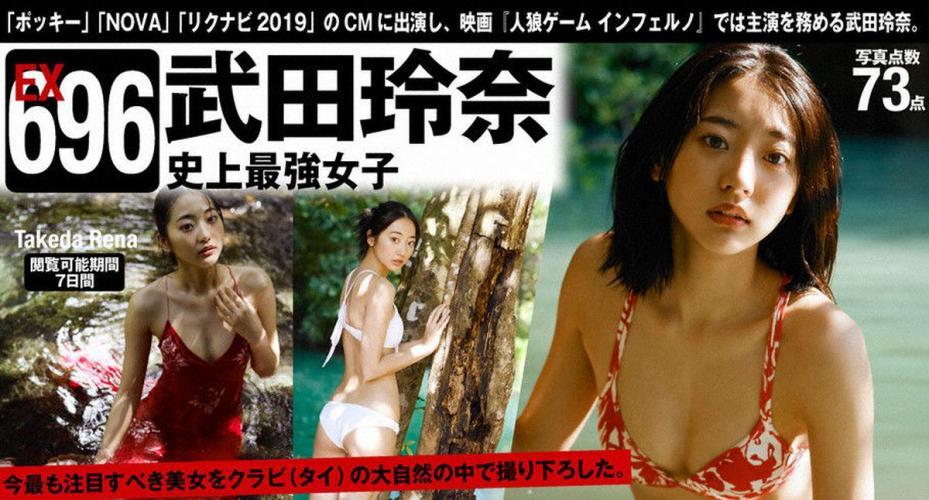 武田玲奈「史上最強女子」 [WPB-net] EX696 写真集