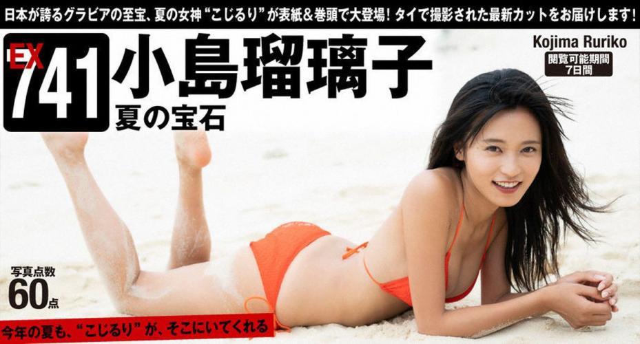 小島瑠璃子「夏の宝石」[WPB-net] Extra741 写真集