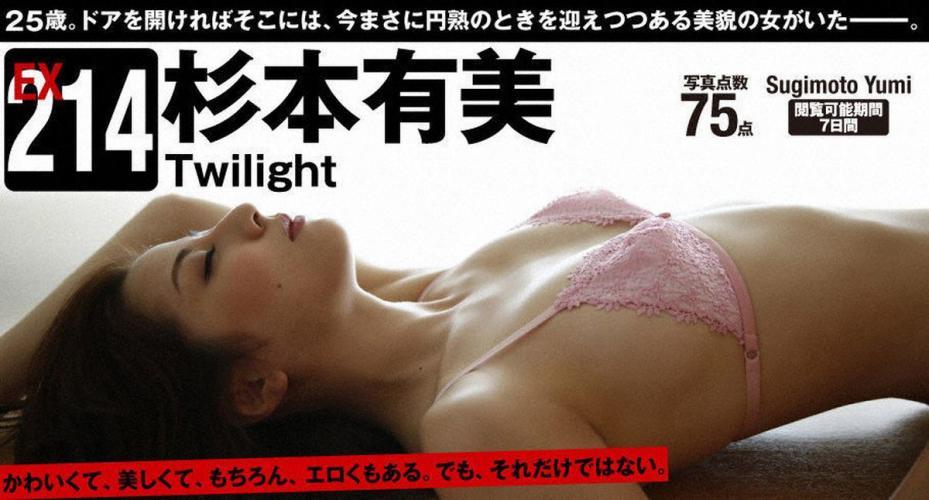 杉本有美 『Twilight』 [WPB-net] Extra214 写真集